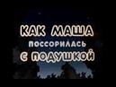 Маша больше не лентяйка Советские мультики про Машу Старые добрые мультфильмы