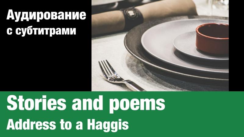 Stories and poems — Address to a Haggis | Суфлёр — аудирование по английскому языку