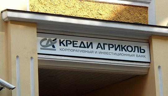 Креди Агриколь Банк (CreditAgricole) - credit-agricole.ua