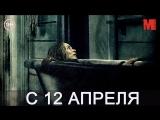 Дублированный трейлер фильма «Тихое место»