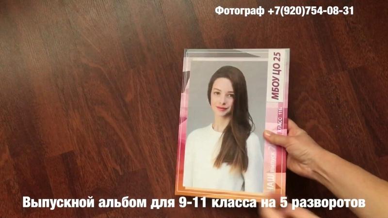 Выпускные альбомы для 11 класса Тула Венев Щекино Ясногорск
