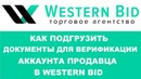 Как подгрузить документы для верификации профиля в Western Bid