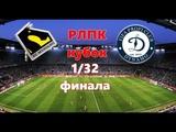 FIFA 18 | Profi Club | РЛПК | 18 сезон | Кубок | FC Mustang - Dynamo | 1/32 финала