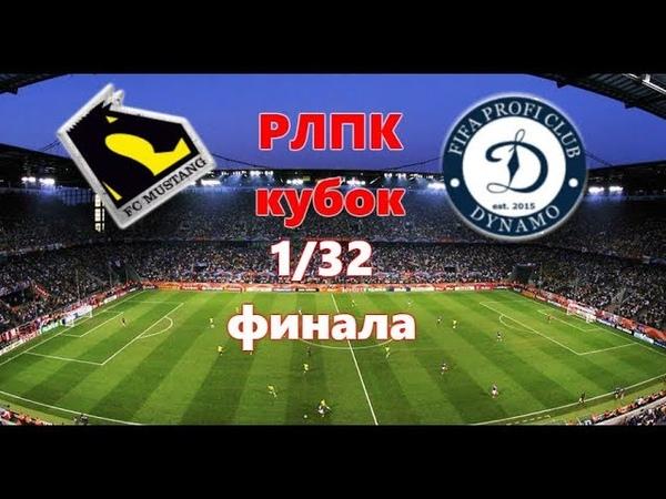 FIFA 18 | Profi Club | РЛПК | 18 сезон | Кубок | FC Mustang - Dynamo | 132 финала
