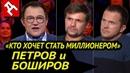 Актуальная пародия Петров и Боширов на Кто хочет стать миллионером