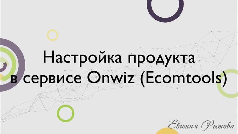 Настройка продукта в сервисе приема платежей Onwiz Ecomtools Как принимать оплату за инфопродукты