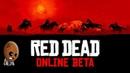 Red Dead Online 2➤Вражда конокрадов. Денег не хватает ни на что.Стая волков.