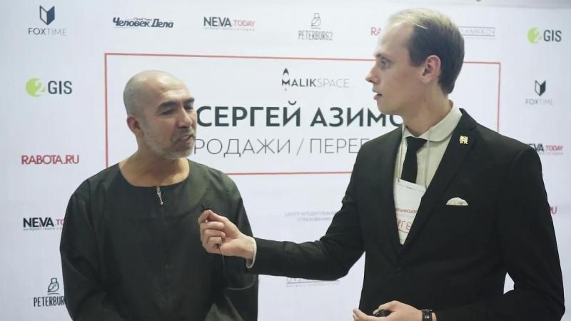 Видеоотчет из Санкт-Петербурга с тренинга Сергея Азимова «Продажи. Переговоры» (2017)