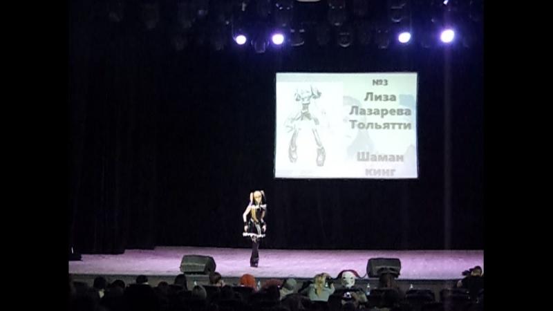 3 Лиза Лазарева Тольятти Шаман кинг