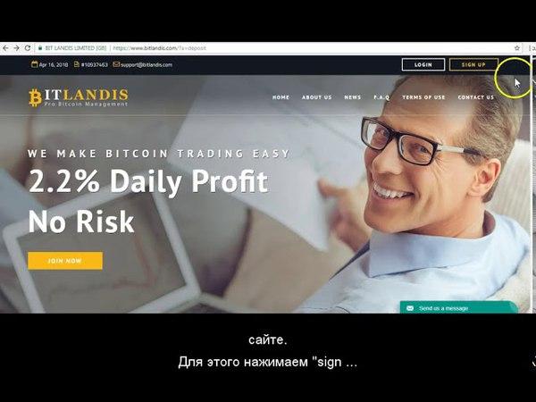 Bitlandis.com (2.2% ежедневно на 30 дней) обзор проекта от Investors-protect.ru