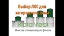Выбор станции биологической очистки ЛОС Коловеси
