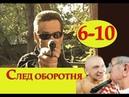 СЛЕД ОБОРОТНЯ серии 6 10 русский сериал