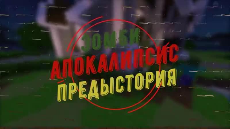 ЗОМБИ АПОКАЛИПСИС В МАЙНКРАФТ СЕРИАЛ ПРОЛОГ ПРЕДЫСТОРИЯ