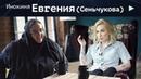 Инокиня Евгения Сеньчукова мастер класс по аскетике или зачем идти в монастырь