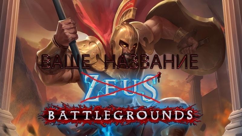 Первый взгляд : Zeus Battlegrounds