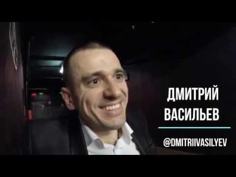 Русский Тони Робинсон.Дмитрий Васильев.Где взять энергию.