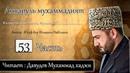 Анваруль мухаммадият 53 часть. Жизнеописание порока Мухаммада