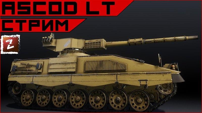 Armored Warfare 1 Международный турнир АВ ОРЛы против ХАЙПов