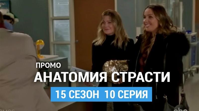 Анатомия страсти 15 сезон 10 серия Промо (Русская Озвучка)