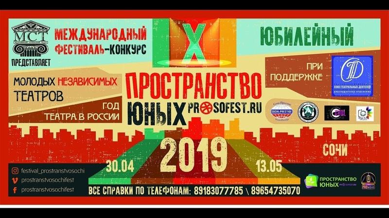 Спекаткль Тиль Уленшпигель (Пространство юных-2019)
