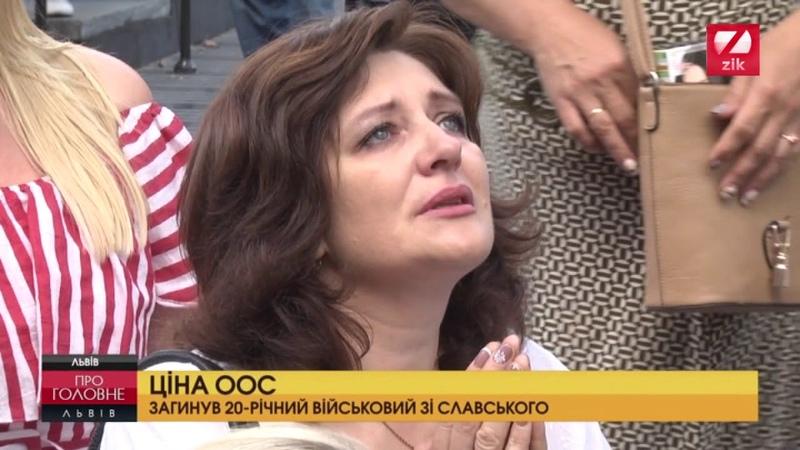 На Донеччині загинув 20 річний військовий зі Славського