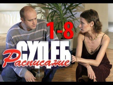 РАСПИСАНИЕ СУДЕБ.серии 1-8 .