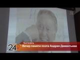 Вечер памяти поэта Андрея Дементьева прошел в Чистополе