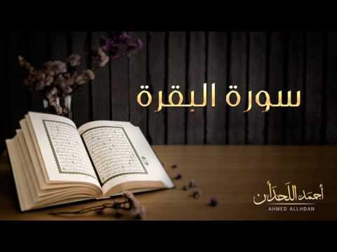 القاريء أحمد اللحدان سورة البقرة النسخة ا
