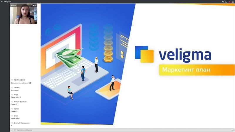 Презентация Veligma c разбором плана вознаграждений