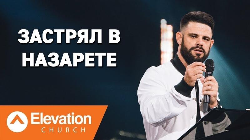 Стивен Фуртик - Застрял в Назарете (Trapped In Nazareth) | Проповедь (2018)