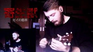 FALILV-Let me hear - Ukulele cover (Parasyte OP)