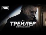 DUB | Трейлер: «Хэллоуин» / «Halloween», 2018