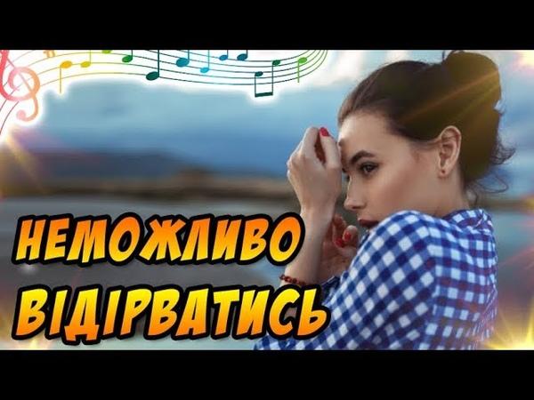 НЕМОЖЛИВО ВІДІРВАТИСЬ! - Сучасні Пісні (Українська Музика 2018)