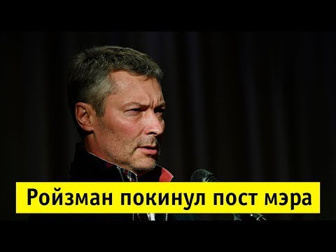 Евгений Ройзман ушел с поста главы Екатеринбурга Почему мэр сдался