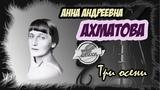 Анна Ахматова - Три осени Аудио Стихи