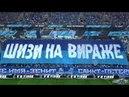 Зенит-СКА (Хабаровск) 6:0 10 Кубка УЕФА и Шизи на Вираже...