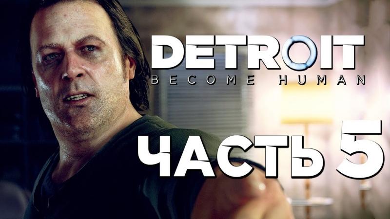 [Дмитрий Бэйл] Прохождение DETROIT: Become Human — Часть 5: БЕЗУМНЫЙ ОТЕЦ НАРКОМАН!