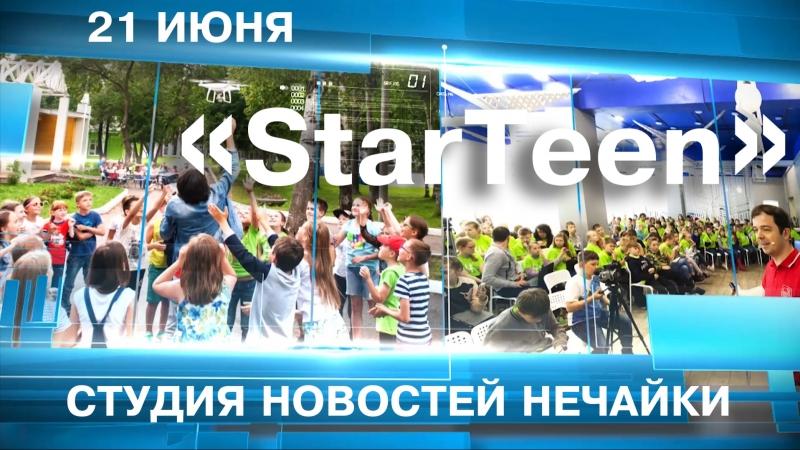 21 ИЮНЯ В ГУЩЕ СОБЫТИЙ StarTeen