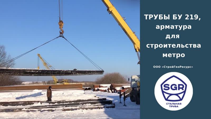 ТРУБЫ БУ 219, арматура для строительства метро. «СтройГеоРесурс»: ☎ (495) 777-36-46