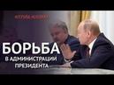 Сменит ли Путин непопулярное правительство Сергей Бабурин. Апгрейд Человека