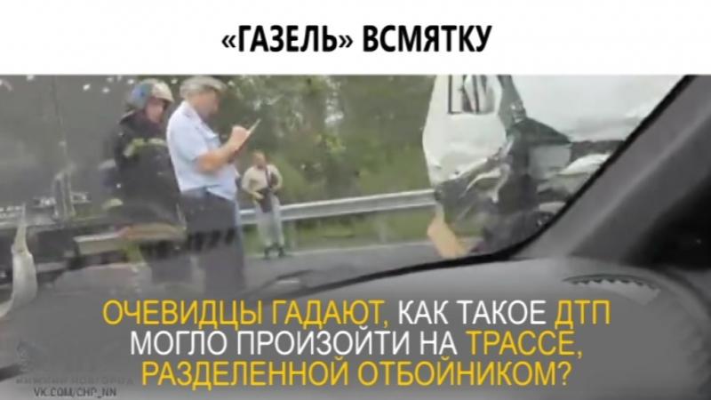 ГАЗЕЛЬ ВСМЯТКУ