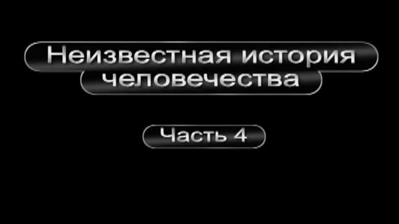 Георгий Сидоров. Неизвестная история человечества Часть 4