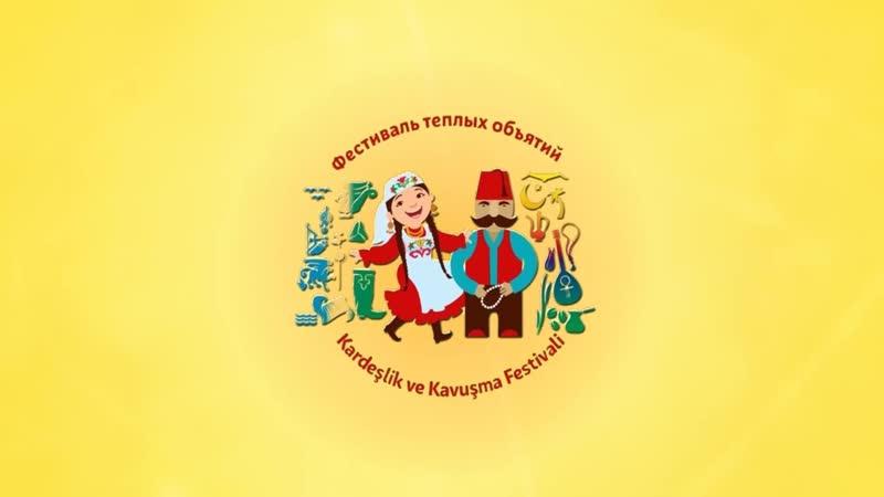 Фестиваль теплых объятий в Нижнекамске
