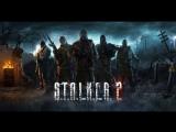 S.T.A.L.K.E.R. 2 - Трейлер с E3 2018(май 2018 г.)