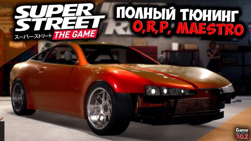 Super Street The Game | Полный тюнинг O.R.P. Maestro | Реплика Honda Prelude