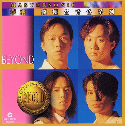 Beyond альбом Beyond 24K Mastersonic Compilation