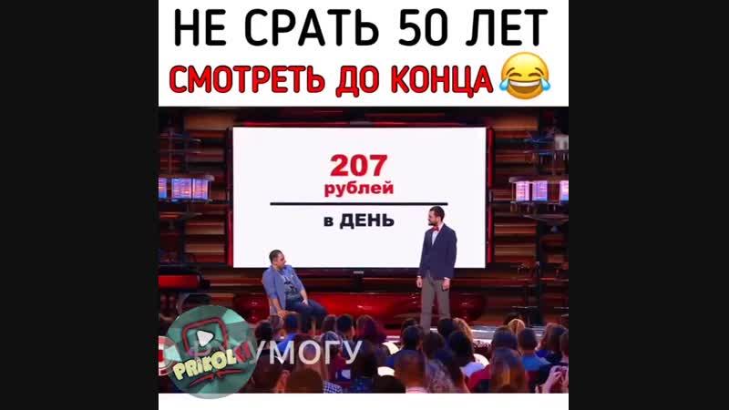 НЕ СРАТЬ 50 ЛЕТ