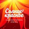 Солнце Красное — национальный фестиваль