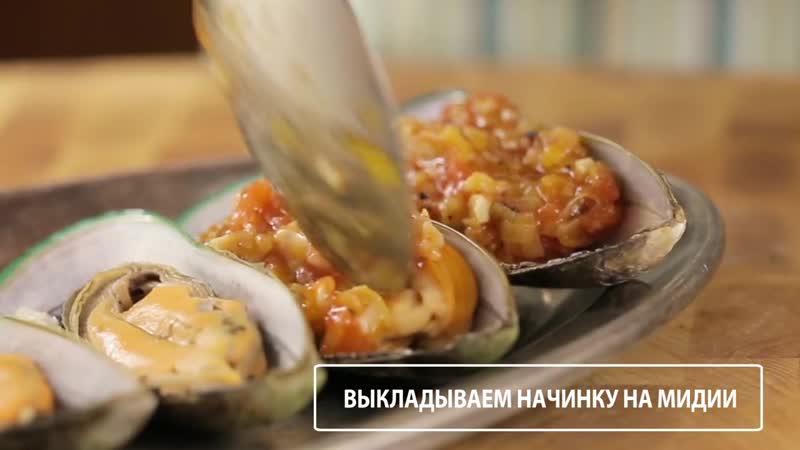 Запечённые Мидии по-Средиземноморски __ iCOOKGOOD on FOOD TV __ Морепродукты