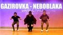 Танцуем под ГАЗИРОВКА - НЕБО ОБЛАКА Танцующий Чувак Танец GAZIROVKA - NEBOBLAKA
